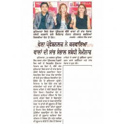 Ajit-P-10-Aug-29-Wella-organises-seminar-on-Hair-Care-in-Ludhiana-wella-sylvia-chen-butterfly-pond