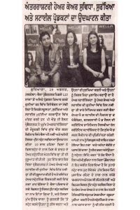 akali-patrika-p-06-aug-30-international-standard-hair-care-services-launched-wella-sylvia-chen-butterfly-pond-beauty-salon