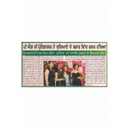 punjabi-andaaz-p-02-aug-30-pg-professionals-strengthen-their-presence-in-ludhiana